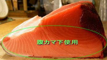 本マグロ(そば寿司に使用)
